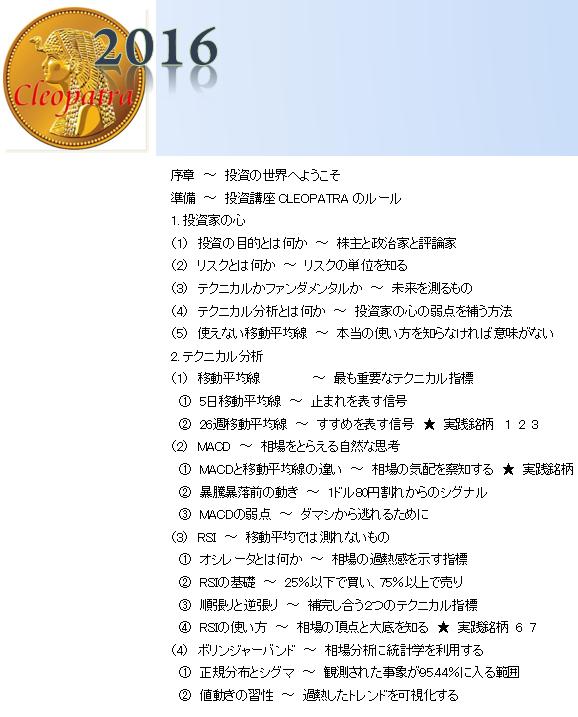 株式情報_2016-7-11_2-24-28_No-00