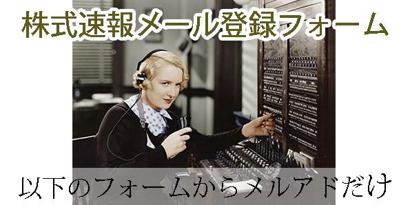株式情報_2016-8-16_19-54-55_No-00