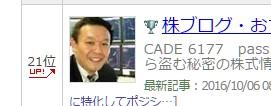 株式情報_2016-10-7_8-18-4_No-00