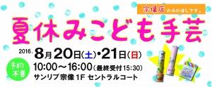summer_child2016.jpg