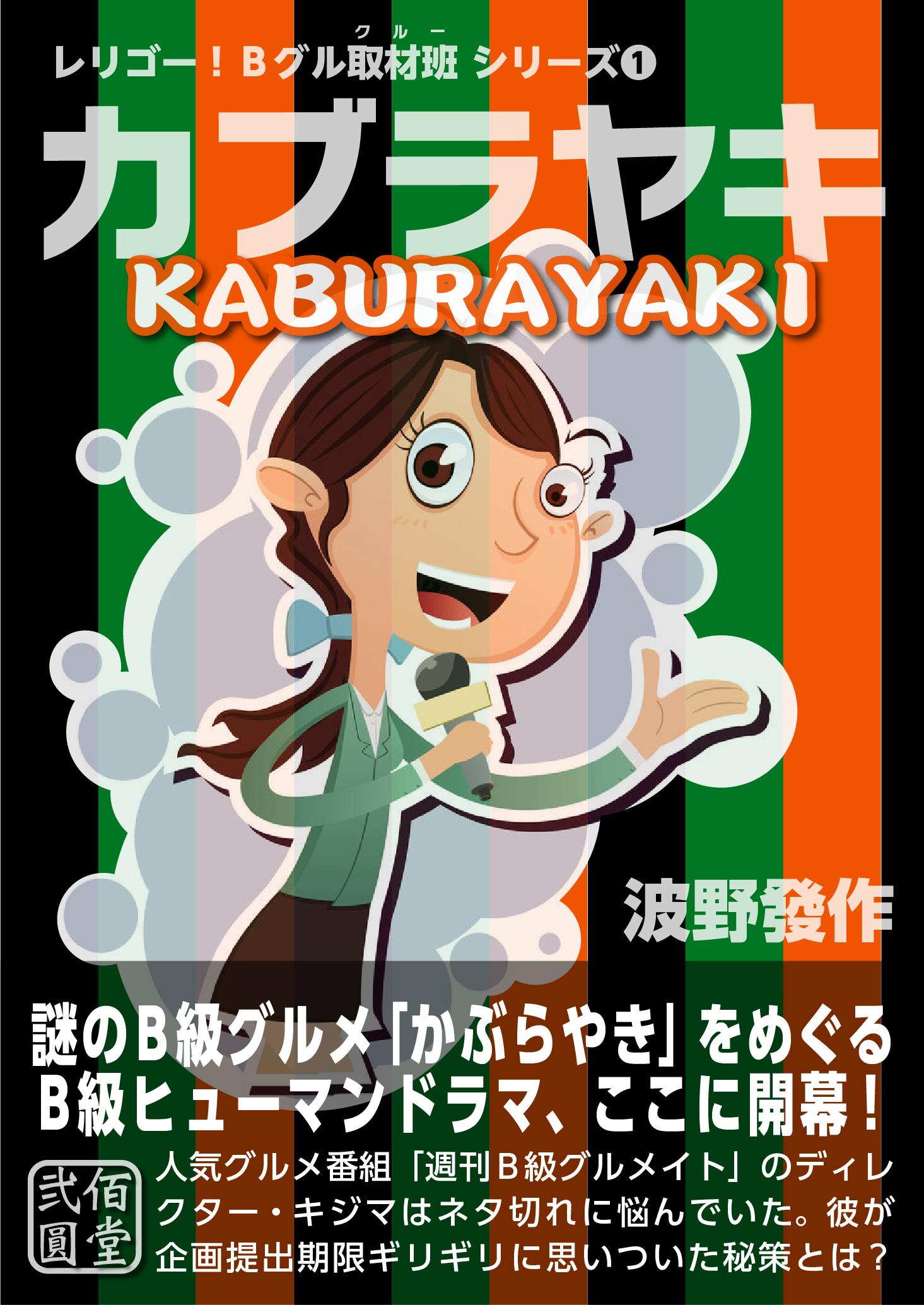 KABURAYAKI-01.jpg