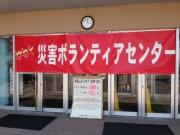 6/18(土)大津町災害ボランティア大募集!