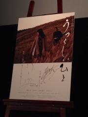 くまもと映画「うつくしいひと」と行定勲監督、高良健吾さんのチャリティートークショー