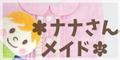 ハンドメイドの出産祝い専門店 *ナナさんメイド*