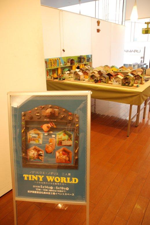 tiny world1-1