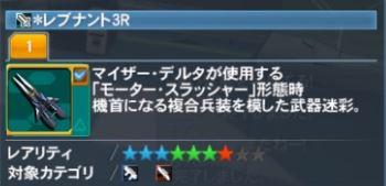 レブナント3R