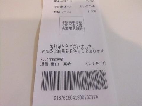 DSCF1217 (480x360)