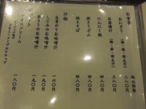 DSCF1149 (480x360)
