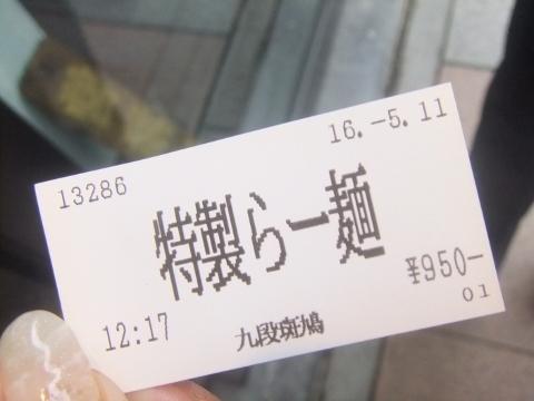 DSCF3019 (480x360)