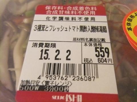 DSCF7948 (480x360)