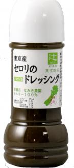 東京産 ノンオイルセロリのドレッシング