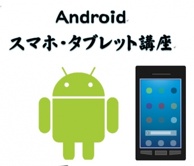 androidスマホタブレット講座