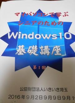 windows10基礎講座