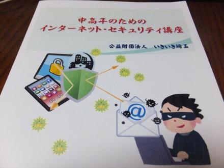 中高年のためのインターネットセキュリティ講座