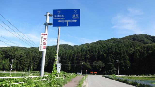 笹川流れへ