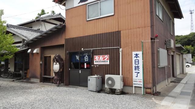 白川うどん2時で閉店(営業3時まで)