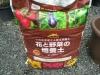紫アスパラ使用培養土