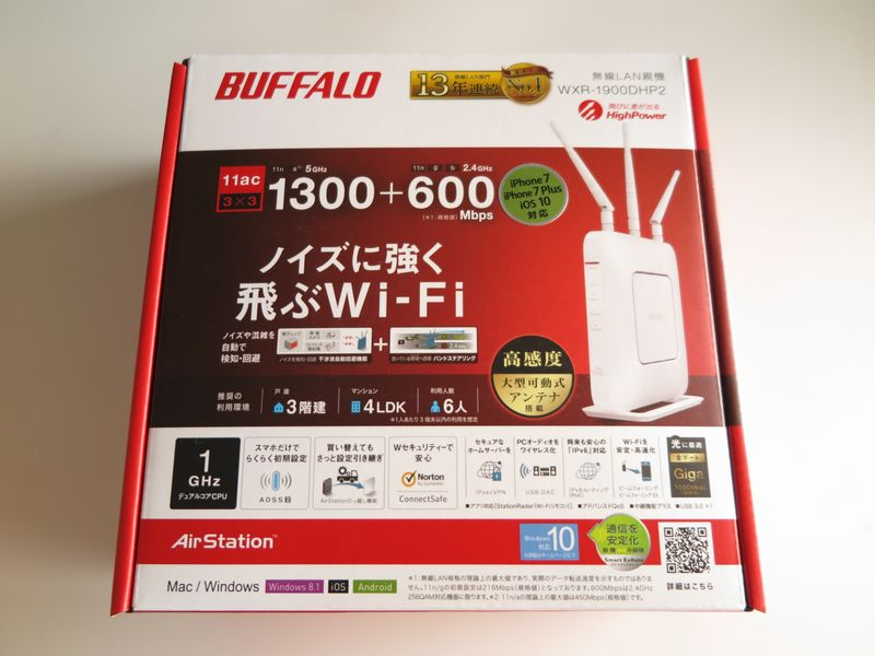 無線LAN親機 WXR-1900DHP2 購入 - 趣味につながる日記。