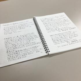感想ノート1☆