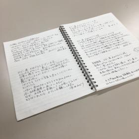 感想ノート2☆