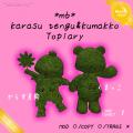 mb karasutengukumakkoTopiary pop