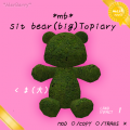 mb sit bear big Topiary pop