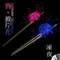 FN_kanzashi - Lycoris