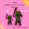 mb oyabun-onikooni Topiary-pop