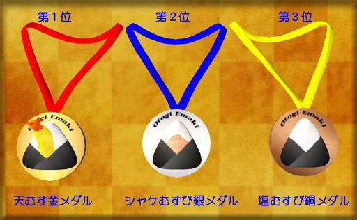 おむすびメダル