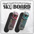 tmk-sk8-ad512.png