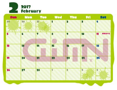 スプラトゥーン 2017年 カレンダー 2月