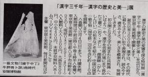 kanji3000nen.jpg