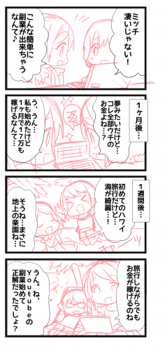 005_4koma (1)