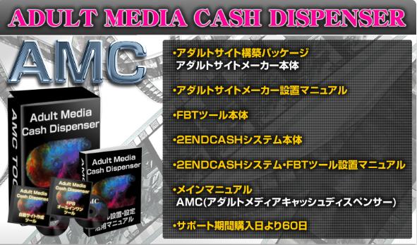 アダルトアフィリエイトで稼ぐ方法AMC(adlut media cash dispenser)