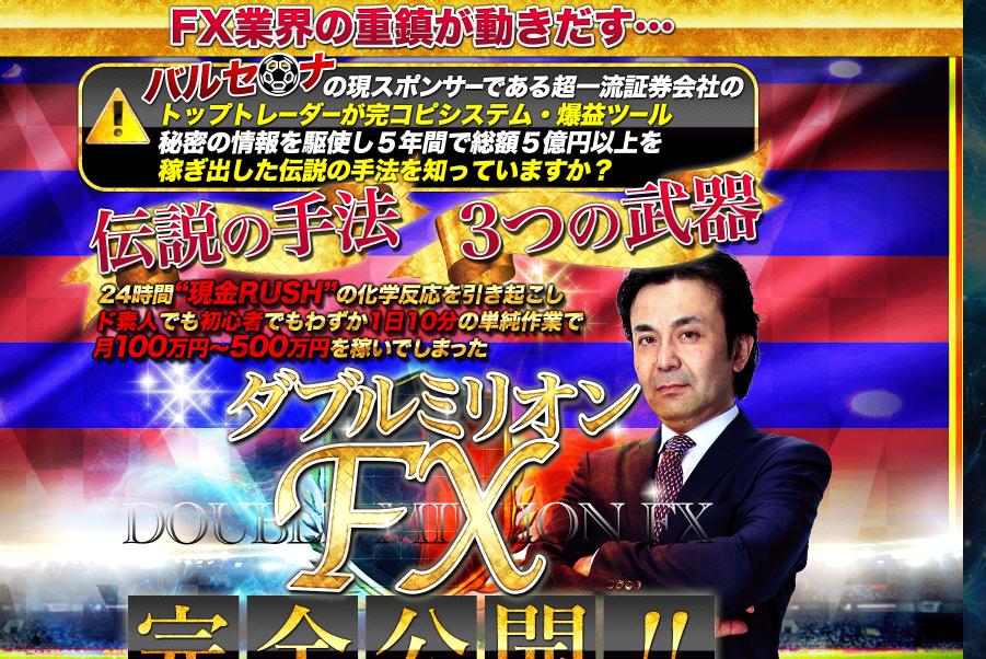 古賀辰雄のダブルミリオンFX
