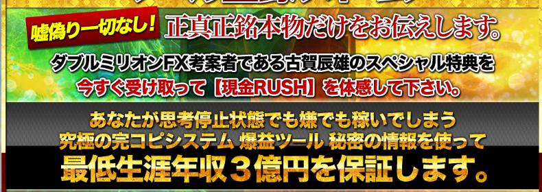 古賀辰雄のダブルミリオンFX 5億バラ撒きキャンペーン
