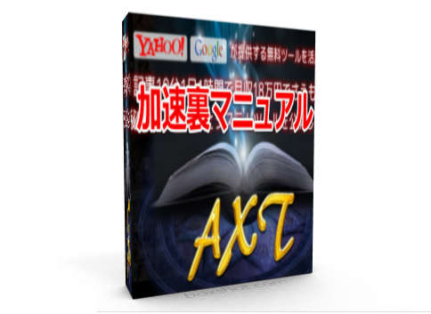 axt裏マニュアル