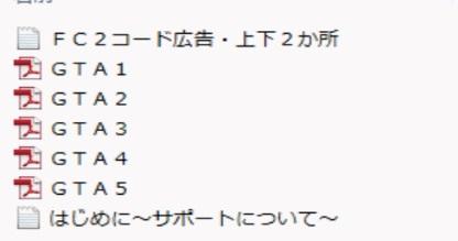 田中保のGTA(Game Trend Affliateのマニュアル)5