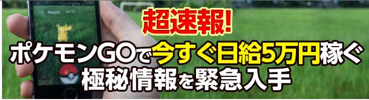 ポケモンGOで日給5万円稼ぐ大学生