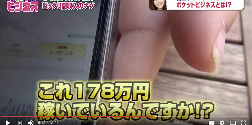 ポケモンGOで日給5万円稼ぐ大学生動画