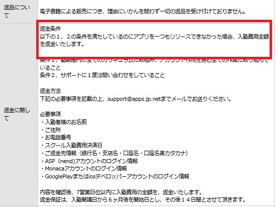 ポケモンGOで日給5万円稼ぐ大学生1