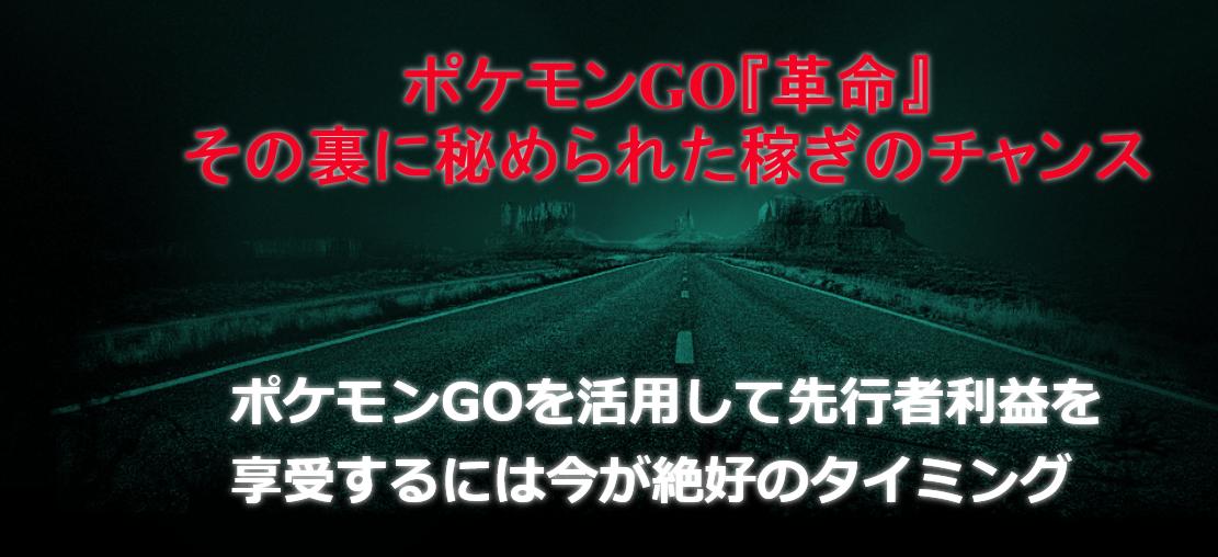 平松政勝のポケモンGO『革命』秘められし先行者利益