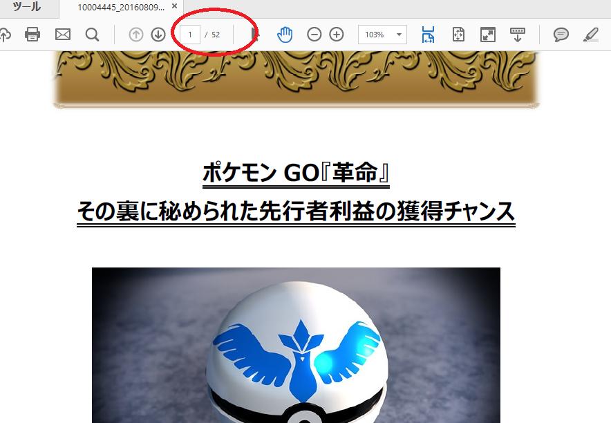 平松政勝のポケモンGO『革命』秘められし先行者利益マニュアル