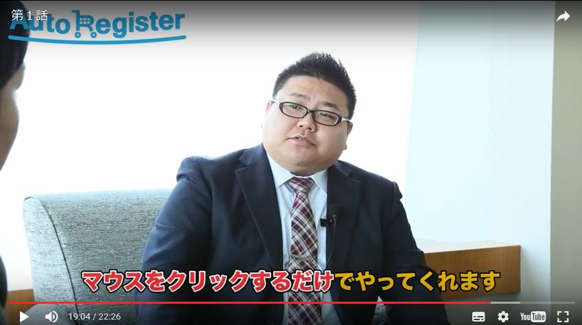 宮田大輔のオートレジスター動画2