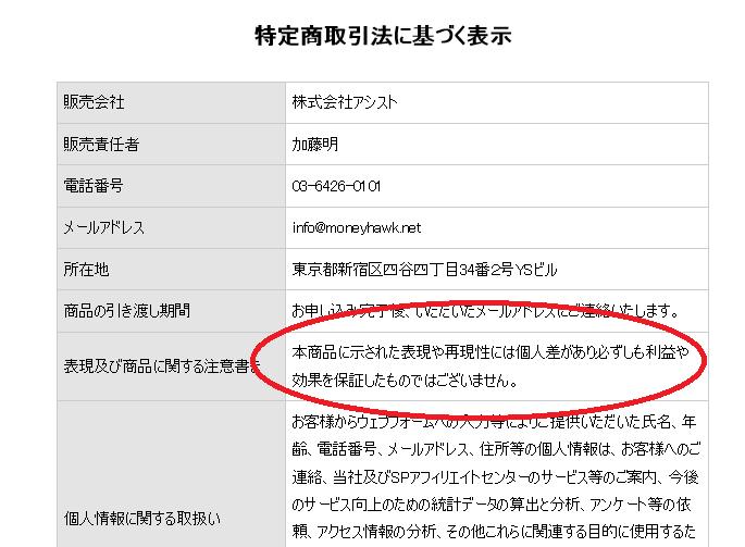 加藤明 成長型集金ペット「マネーホーク」5