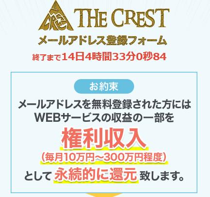 阿部ダイジロウの【The Crest】①