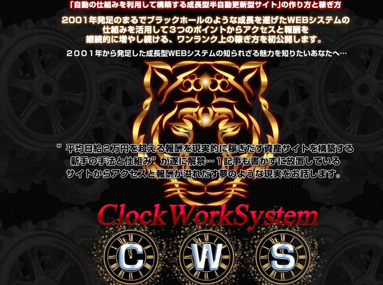 WIKIの仕組みで稼ぐ方法とテンプレート(CWS)