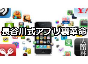 アプリ大革命AGRの特典