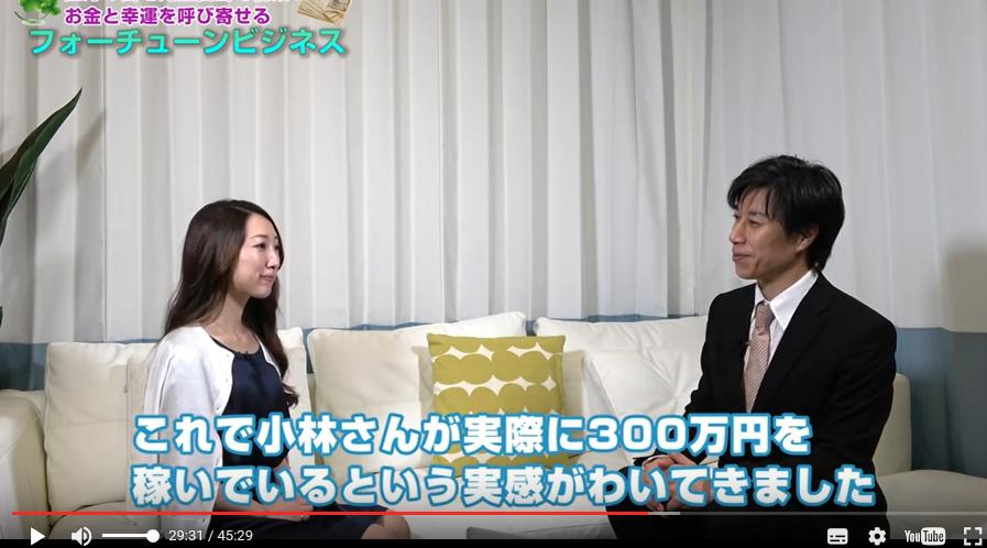 小林マミのフォーチューンビジネス9