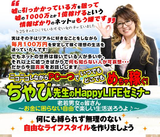 ちゃび先生のhappylifeセミナー